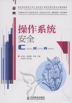 操作系统安全|张波云,鄢喜爱,范强主编|人民邮电出版社