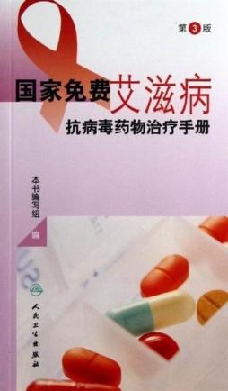 国家免费艾滋病抗病毒药物治疗手册|《国家免费艾滋病抗病毒药物治疗手册》编写组编|人民卫生出版社