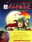 漫画中国历史·【第二十一卷】三国(四) 孙家裕编 连环画出版社