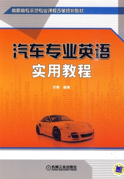 汽车专业英语实用教程