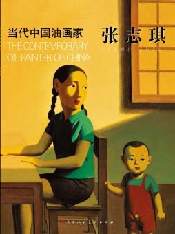 当代中国油画家张志琪 张志琪 天津人民美术出版社