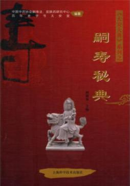 嗣寿秘典 |柯树泉主编|上海科学技术出版社