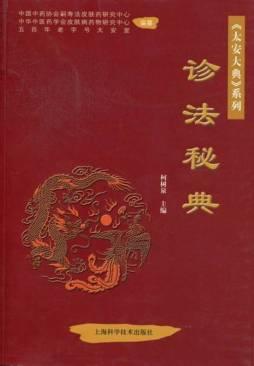 诊法秘典|柯树泉主编|上海科学技术出版社