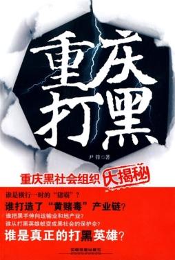 重庆打黑: 重庆黑社会组织大揭秘