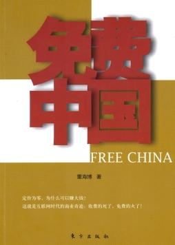 免费中国|董海博著|东方出版社