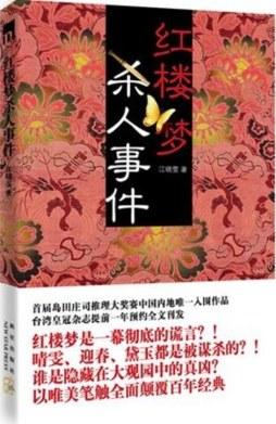 《红楼梦》在日本:知名度不及三国水浒,被演绎成推理小说
