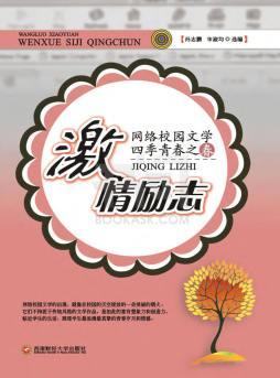 激情励志孙志鹏 孙志鹏编著 西南财经大学出版社
