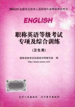 职称英语等级考试专项及综合训练:卫生类