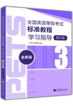 全国英语等级考试标准教程学习指导: 全新版. 第三级
