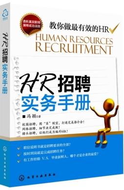 HR<em>招聘</em><em>实务</em><em>手册</em>|冯颖著|化学工业出版社 冯颖著 化学工业出版社