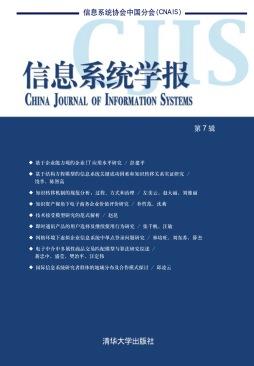 信息系统学报(第7辑)