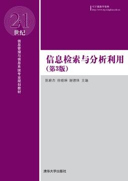 信息检索与分析利用(第3版) 陈蔚杰、徐晓琳、谢德体 清华大学出版社