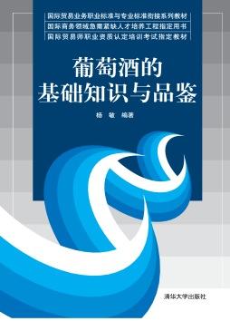 葡萄酒的基础知识与品鉴 杨敏, 编著 清华大学出版社