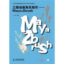 三维动画<em>角色</em>制作: <em>Maya+Zbrush</em> |王至编著|人民邮电出版社 王至编著 人民邮电出版社