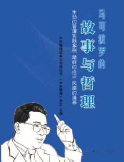 马可<em>波罗</em>的<em>故事</em>与哲理 《中外管理》编辑部主编 中国纺织出版社 《中外管理》编辑部主编 中国纺织出版社