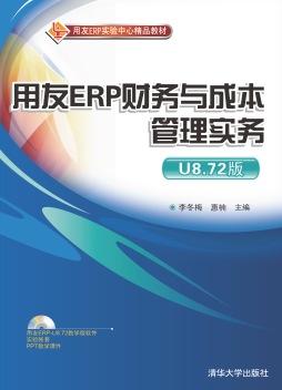 用友ERP财务与成本管理实务(U8.72版) 李冬梅、惠楠 清华大学出版社
