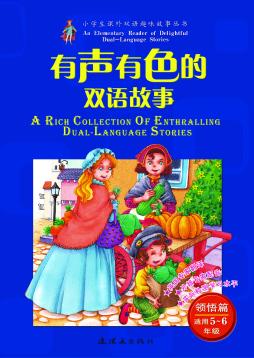 有声有色的双语故事·领悟篇·适用5-6级 马廉编 连环画出版社