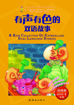 有声有色的双语故事·益趣篇·适用3-4级 马廉编 连环画出版社