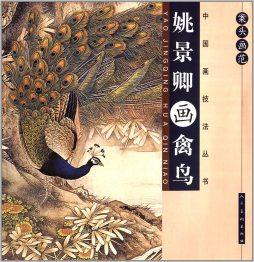 案头画范·姚景卿画禽鸟-中国画技法丛书 姚景卿编绘 人民美术出版社