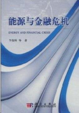 <em>能源</em>与<em>金融</em>危机|李俊峰等著|科学出版社 李俊峰等著 科学出版社