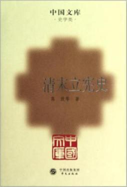 清末立宪史|韦庆远,高放,刘文源著|华文出版社