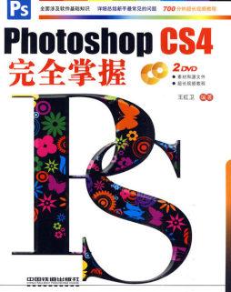 <em>Photoshop</em> CS4完全<em>掌握</em>|王红卫编著|中国铁道出版社 王红卫编著 中国铁道出版社