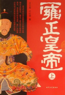 <em>雍正皇帝</em>|王云高,计红绪著|时代文艺出版社 王云高,计红绪著 时代文艺出版社