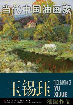当代中国油画家玉锡钰油画作品 玉锡珏 天津人民美术出版社