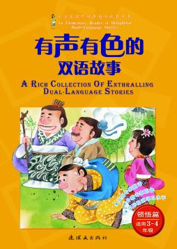 有声有色的双语故事·领悟篇·适用3-4级 马廉编 连环画出版社