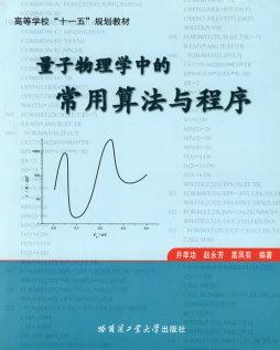 量子物理学中的常用算法与程序 井孝功,赵永芳,蒿凤有编著 哈尔滨工业大学出版社