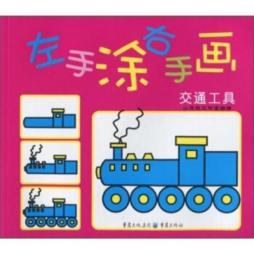 左手涂右手画:交通工具 [3-6岁]