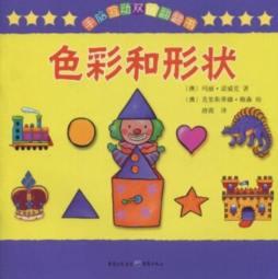 手脑互动双语翻翻书:色彩和形状 [3-6岁]