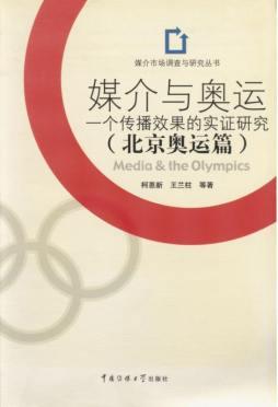 媒介与奥运:一个传播效果的实证研究(北京奥运篇) 柯惠新 等 著 中国传媒大学出版社