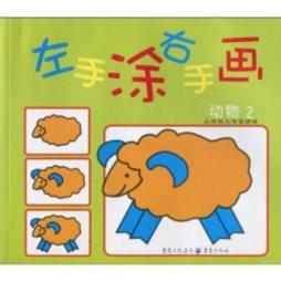 左手涂右手画:动物2 [3-6岁]