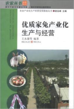 农家丛书·新时代新农村建设书系·农业产业化生产经营实用指南丛书:优质家兔产业化生产与经营