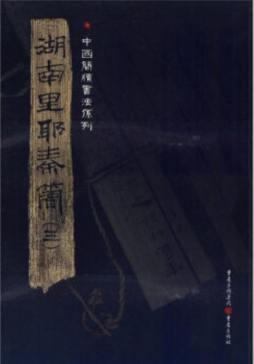 简牍系列:湖南里耶秦简3