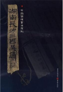 简牍系列:湖南长沙三国吴简2