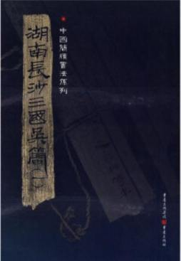 简牍系列:湖南长沙三国吴简1
