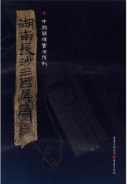 简牍系列:湖南长沙三国吴简5