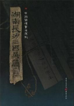 简牍系列:湖南长沙三国吴简3