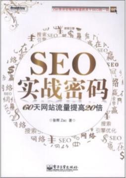 <em>SEO</em>实战密码: 60天<em>网站</em>流量提高20倍 |昝辉著|电子工业出版社 昝辉著 电子工业出版社