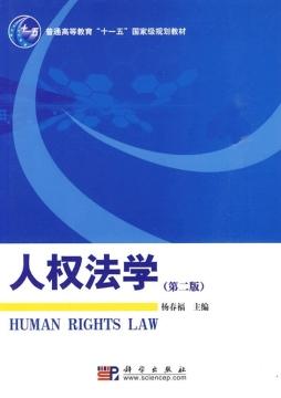 <em>人权法学</em>|杨春福主编|科学出版社 杨春福主编 科学出版社