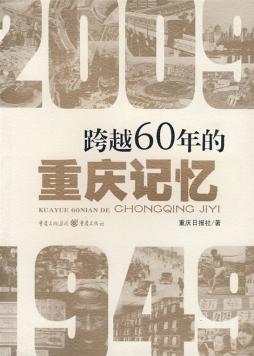重庆与共和国一道成长|重庆日报报业集团,重庆出版社编|重庆出版社
