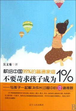 不要苛求孩子成为1%:与孩子:起解决成长过程中的12道难题 吴文菊 著 辽宁人民出版社
