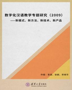 数字化汉语教学专题研究(2009)——新模式、新方法、新技术、新产品 张普、徐娟、宋继华 清华大学出版社