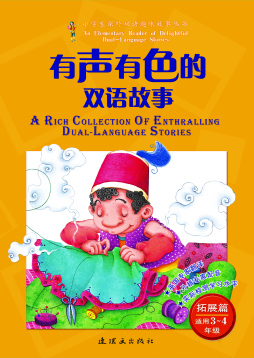有声有色的双语故事·拓展篇·适用3-4级 马廉编 连环画出版社