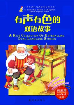 有声有色的双语故事·拓展篇·适用5-6级 马廉编 连环画出版社