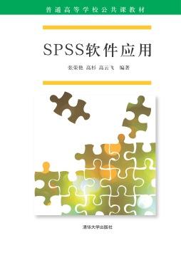 SPSS软件应用 张荣艳、高杉、高云飞 清华大学出版社