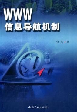 WWW信息导航机制|金燕著|知识产权出版社
