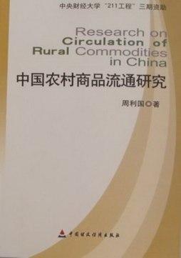 中国农村商品流通研究|周利国著|中国财政经济出版社